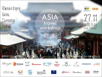 Семинар Asia Travel Workshop